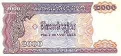 Камбоджа: 2000 риэлей 1992 г.