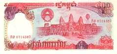 Камбоджа: 500 риэлей 1991 г.