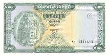 Камбоджа: 1000 риэлей (1995 г.)