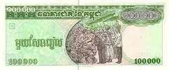 Камбоджа: 100000 риэлей (1995 г.)