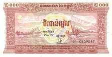 Камбоджа: 2000 риэлей (1995 г.)