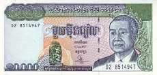 Камбоджа: 10000 риэлей 1998 г.