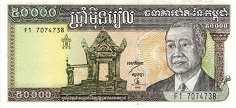Камбоджа: 50000 риэлей 1998 г.