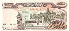 Камбоджа: 1000 риэлей 1999 г.