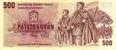 Чехословакия: 500 крон 1973 г.