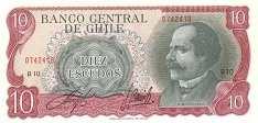Чили: 10 эскудо (1967 г.)
