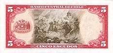 Чили: 5 эскудо (1962 г.)