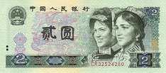 Китай: 2 юаня 1980 г.