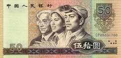 Китай: 50 юаней 1980 г.