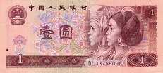 Китай: 1 юань 1990 г.