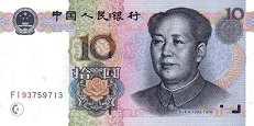 Китай: 10 юаней 1999 г.