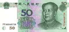 Китай: 50 юаней 1999 г.