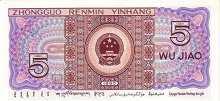 Китай: 5 джиао 1980 г.
