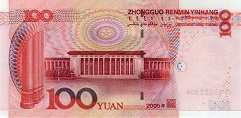Китай: 100 юаней 2005 г.