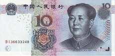 Китай: 10 юаней 2005 г.