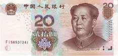 Китай: 20 юаней 2005 г.
