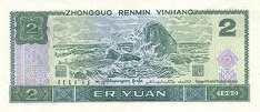 Китай: 2 юаня 1990 г.
