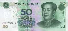 Китай: 50 юаней 2005 г.
