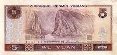 Китай: 5 юаней 1980 г.
