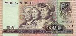 Китай: 50 юаней 1990 г.