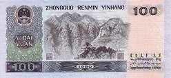 Китай: 100 юаней 1990 г.