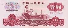 Китай: 1 юань 1960 г.