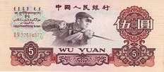 Китай: 5 юаней 1960 г.