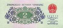 Китай: 2 джиао 1962 г.