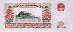Китай: 10 юаней 1965 г.
