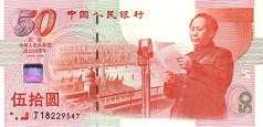 Китай: 50 юаней (юбилейная) 1999 г.