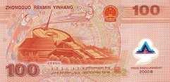 Китай: 100 юаней (юбилейная) 2000 г.