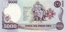 Колумбия: 5000 песо 1990 -93 г.