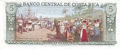 Коста-Рика: 5 колонов 1971 г. (юбилейная)