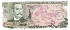 Коста-Рика: 5 колонов 1975 г. (юбилейная)