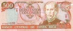 Коста-Рика: 500 колонов 1994 г.