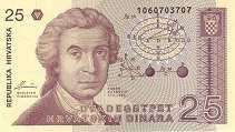 Хорватия: 25 динаров 1991 г.