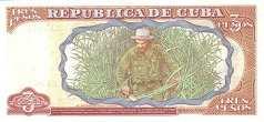 Куба: 3 песо 1995 г.