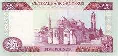 Кипр: 5 фунтов 1997-2003 г.