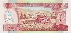 Эфиопия: 10 быров (1976 г.)