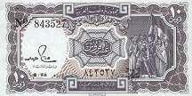 Египет: 10 пиастров (1986 г.)
