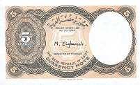 Египет: 5 пиастров (1997 г.)