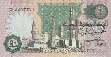 Египет: 50 пиастров 1981-83 г.