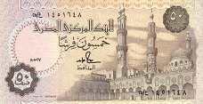 Египет: 50 пиастров 1985-94 г.