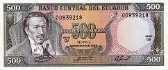 Эквадор: 500 сукре 1984-88 г.