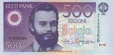 Эстония: 500 крон 1994 г.