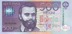 Эстония: 500 крон 1996 г.