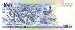 Филиппины: 1000 песо (1991 г.)