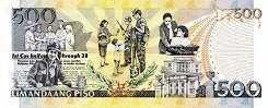 Филиппины: 500 песо 1998-2000 г.