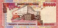 Гана: 20000 седи 2002-2006 г.