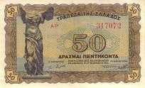 Греция: 50 драхм 1944 г.